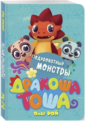 Олег Рой - Подкроватные монстры обложка книги
