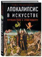 Багдасарова С.А. - Апокалипсис адова живопись. Экскурсия с С. Багдасаровой' обложка книги
