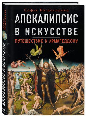 Софья Багдасарова - Апокалипсис в искусстве. Путешествие к Армагеддону обложка книги