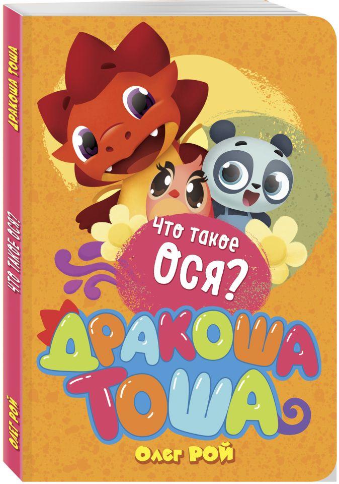 Олег Рой - Что такое ося? обложка книги