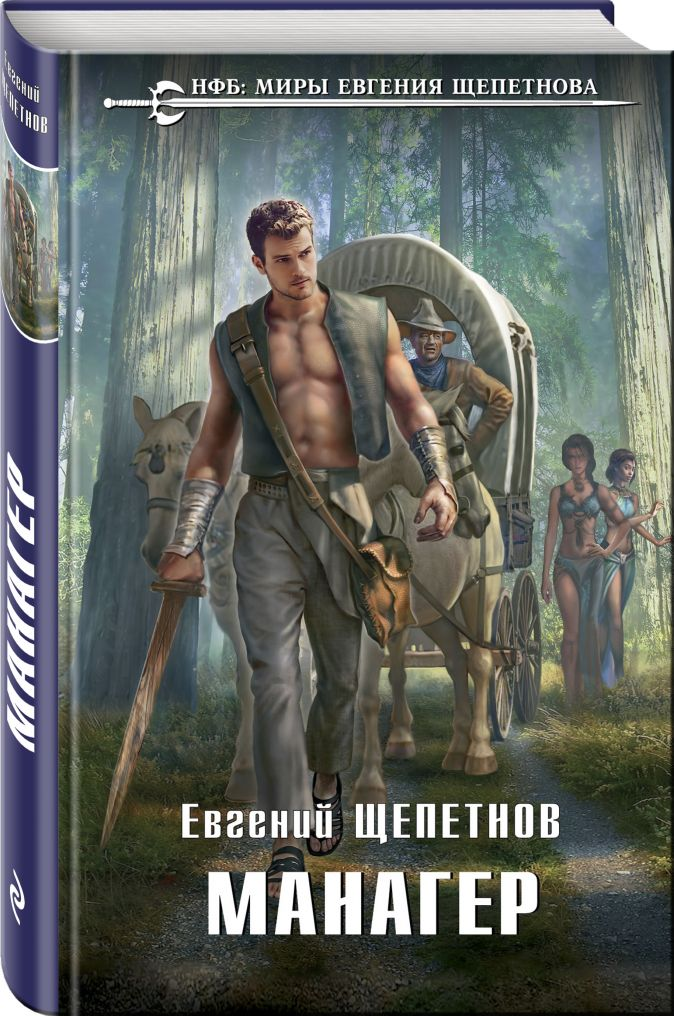 Евгений Щепетнов - Манагер обложка книги