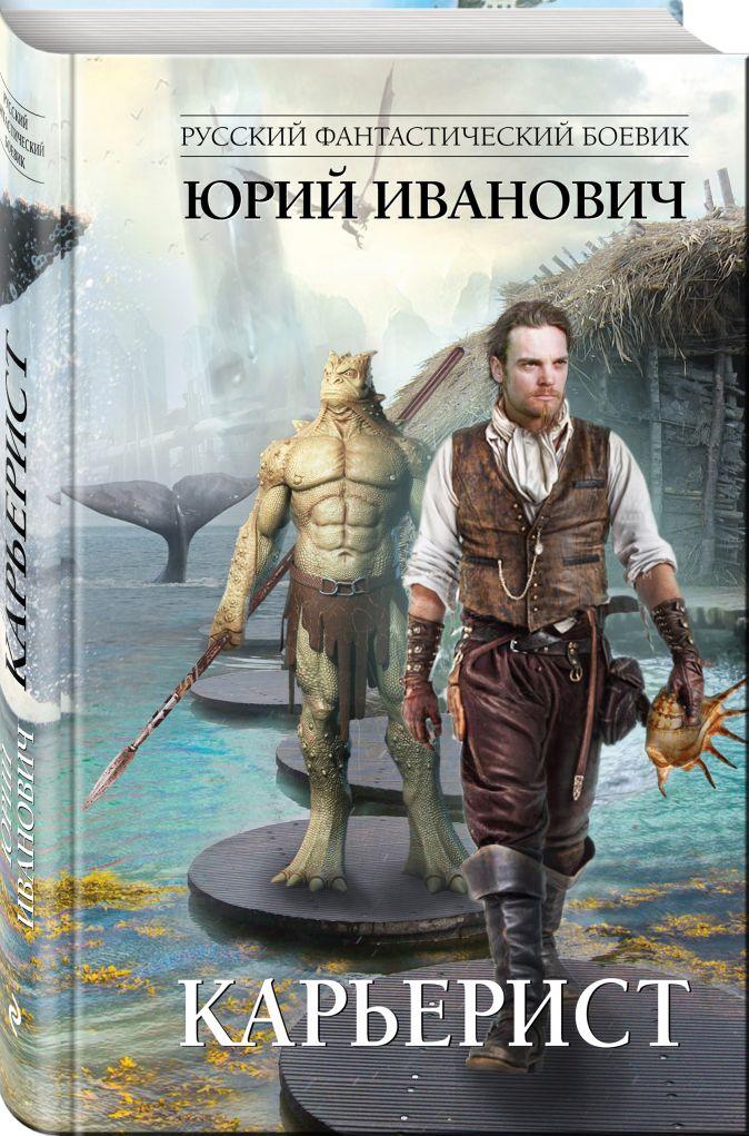Юрий Иванович - Карьерист обложка книги