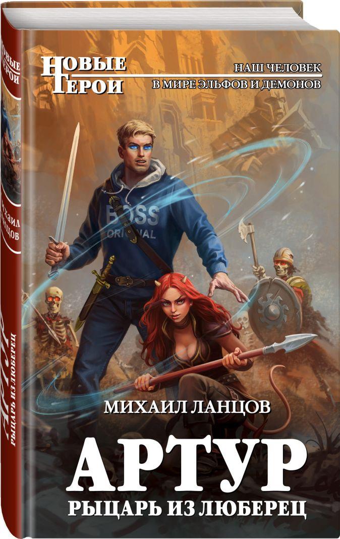 Михаил Ланцов - Артур, рыцарь из Люберец обложка книги