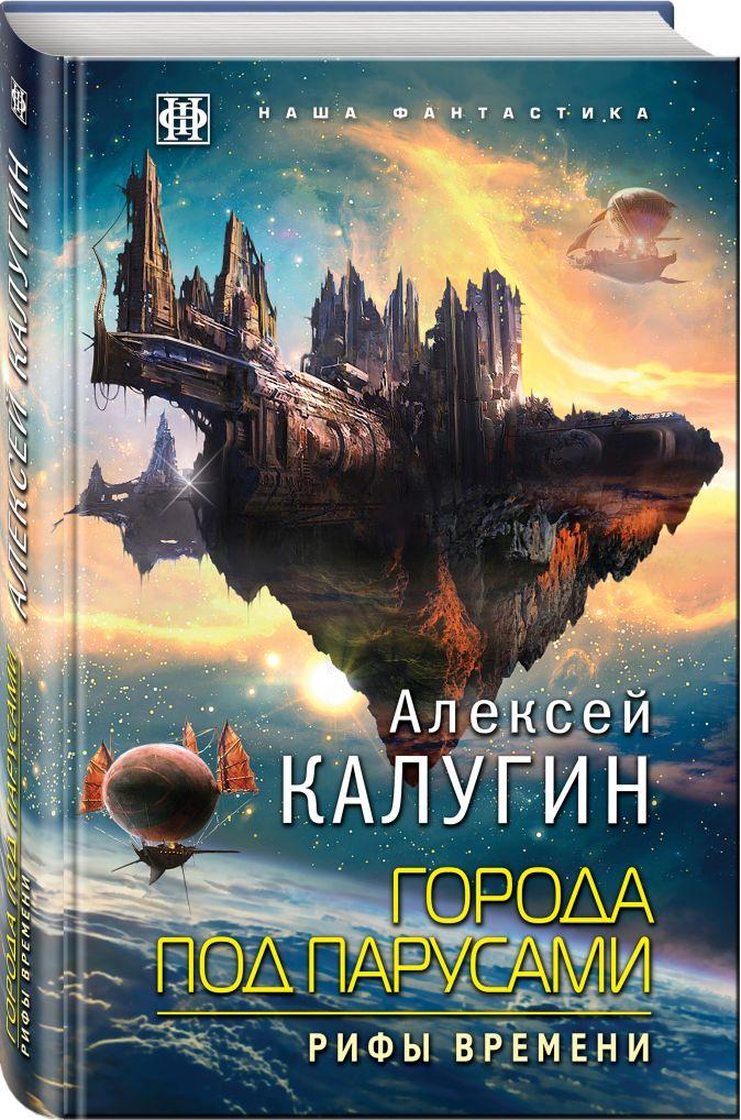 Алексей Калугин - Города под парусами. Книга 3. Рифы Времени обложка книги