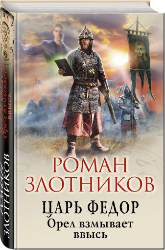 Роман Злотников - Царь Федор. Орел взмывает ввысь обложка книги
