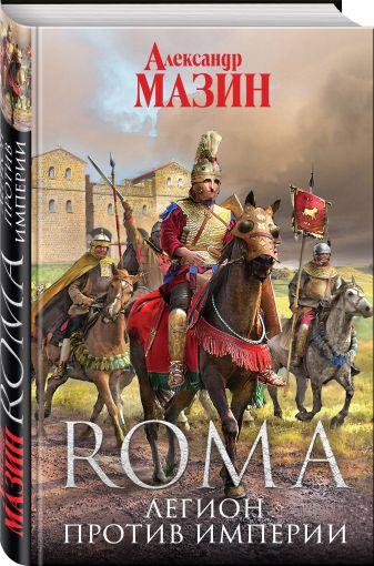 Александр Мазин - Легион против Империи обложка книги