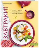 Артем Королев - Про завтраки (новое оформление)' обложка книги