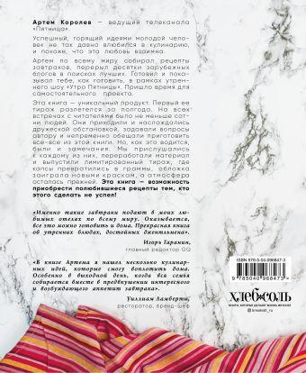 Про завтраки (новое оформление) Артем Королев