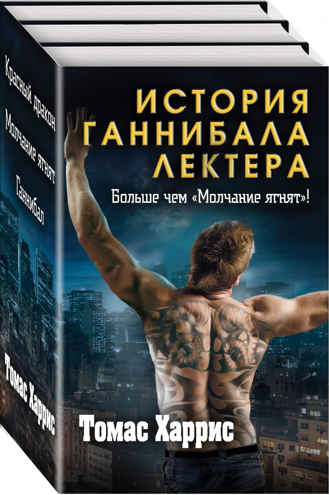 Томас Харрис. История Ганнибала Лектера (комплект из 3 книг)