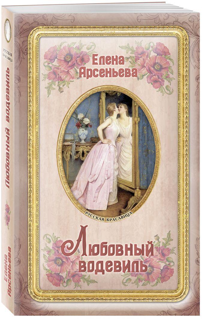 Елена Арсеньева - Любовный водевиль обложка книги