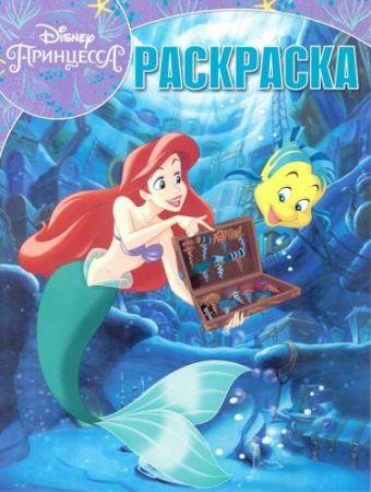 Принцесса Disney. РК № 18021. Волшебная раскраска