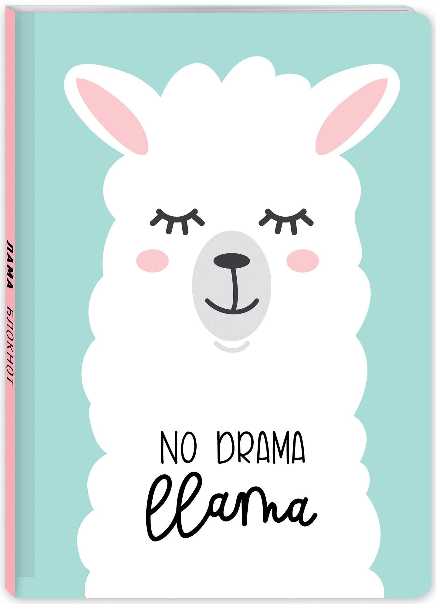 Блокнот. Лама. No drama (формат А4, мягкая обложка, круглые углы, блок в точку) блокнот для гениальных идей