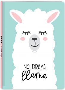 Блокнот. Лама. No drama (формат А4, мягкая обложка, круглые углы, блок в точку)