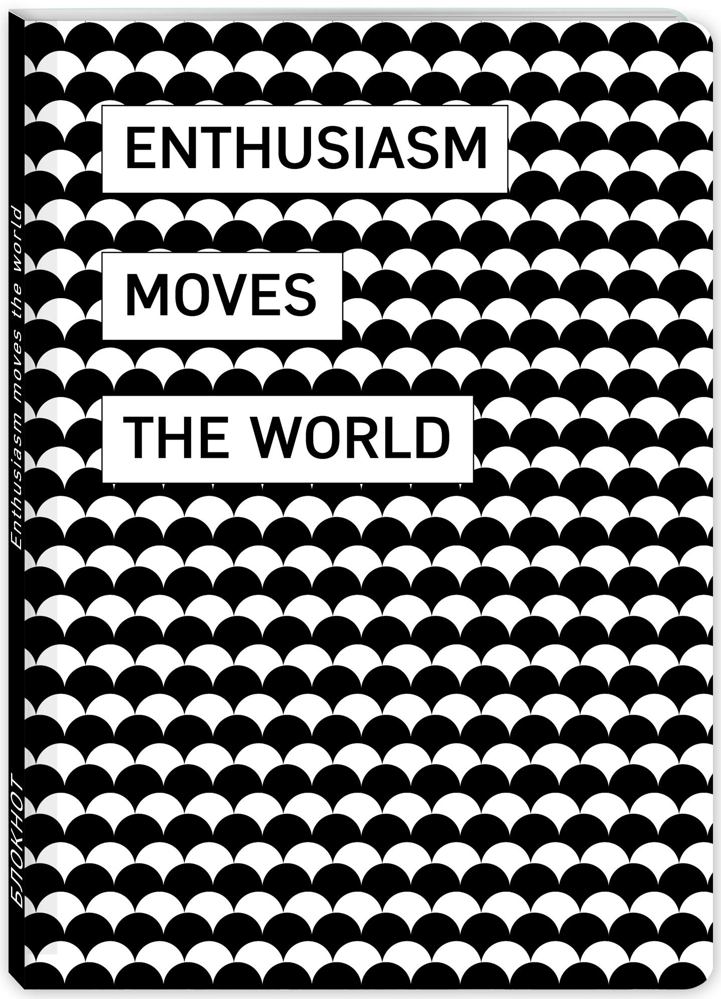 Блокнот. Геометрия. Enthusiasm moves the world (формат А4, мягкая обложка, круглые углы, блок в точку) блокнот для гениальных идей