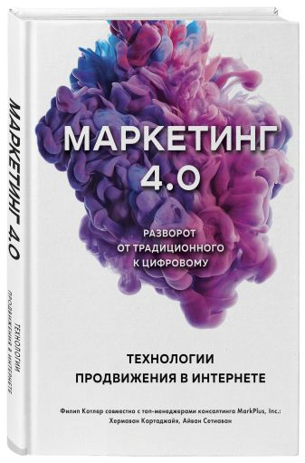 Филип Котлер, Хермаван Картаджайа, Айвен Сетиаван - Маркетинг 4.0. Разворот от традиционного к цифровому: технологии продвижения в интернете обложка книги
