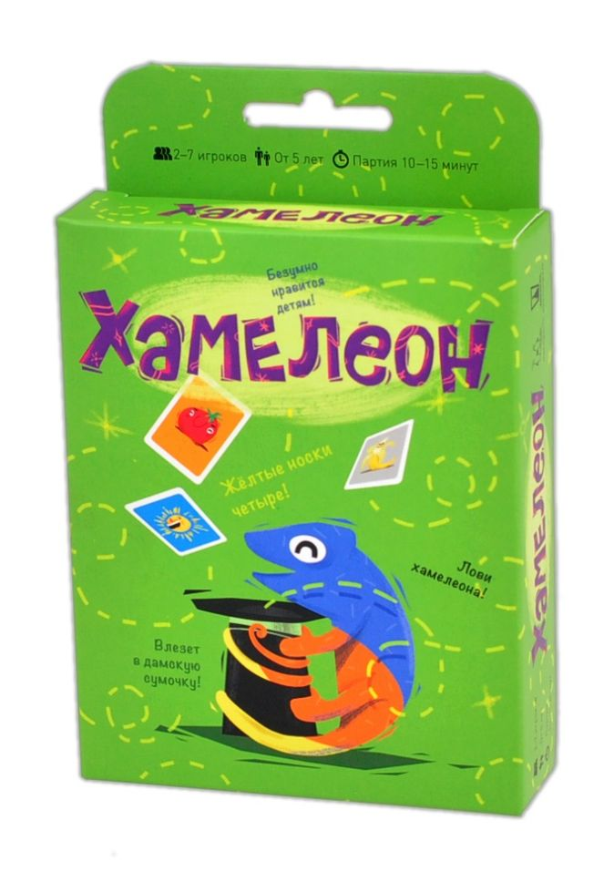 Magellan: Хамелеон (2-е издание)