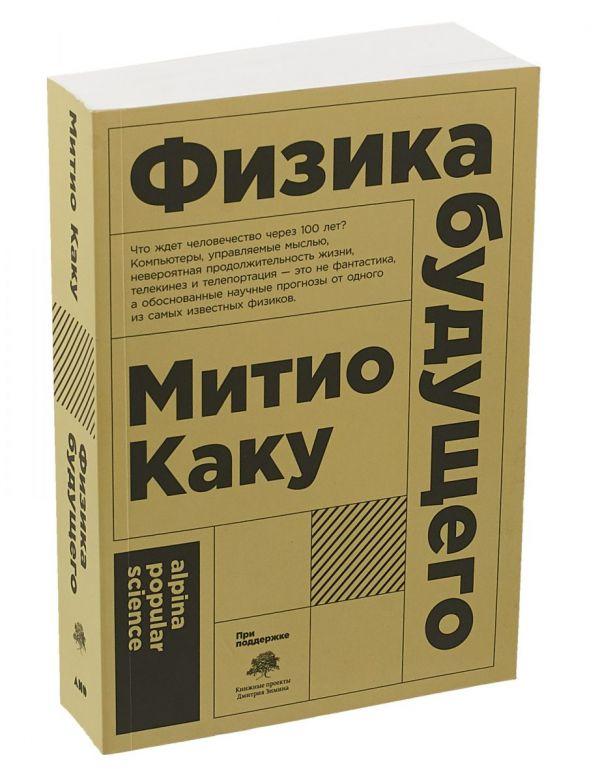 Zakazat.ru: Физика будущего (Покет). Каку М.