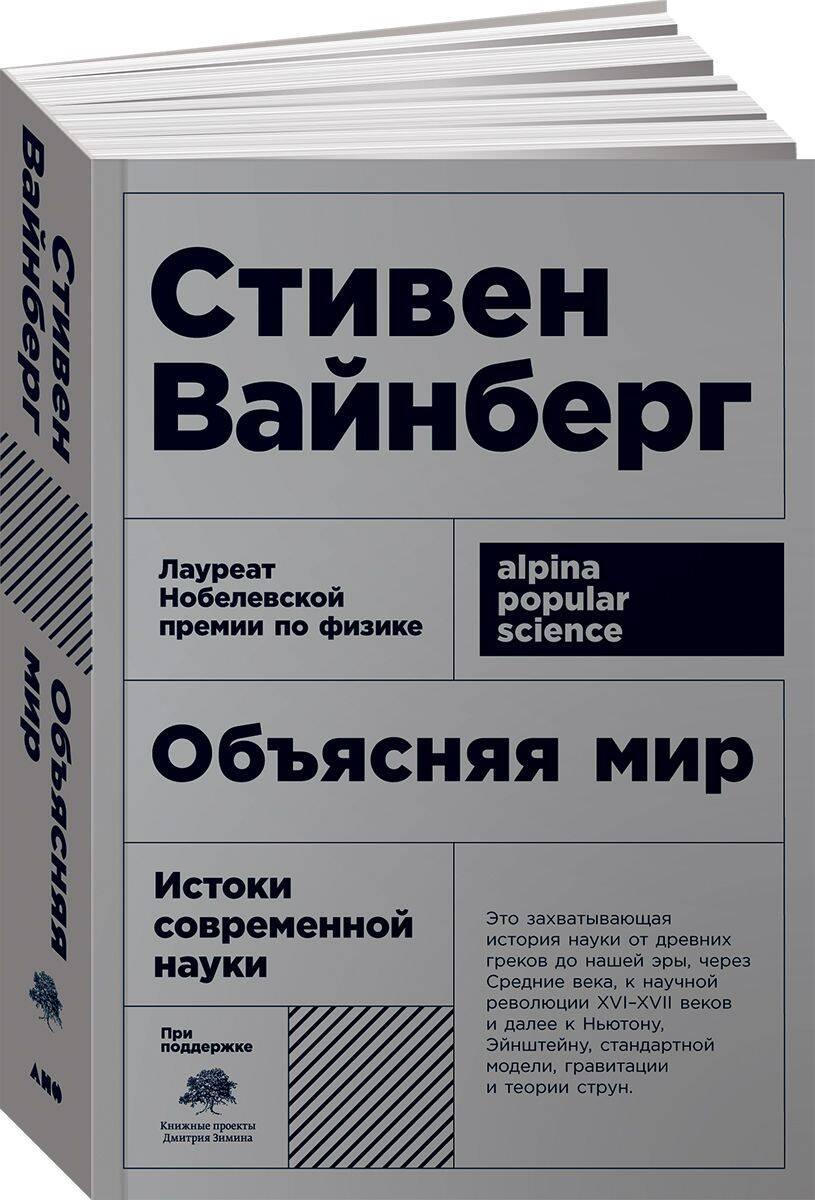 купить Вайнберг С. Объясняя мир: Истоки современной науки (Покет) по цене 220 рублей