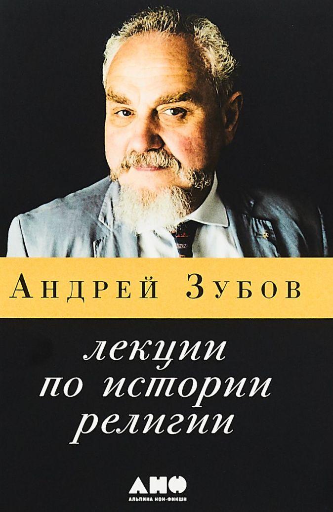 Лекции по истории религии (обложка) Зубов А.
