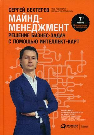 Бехтерев С. Майнд-менеджмент: решение бизнес-задач с помощью интеллект-карт цены онлайн