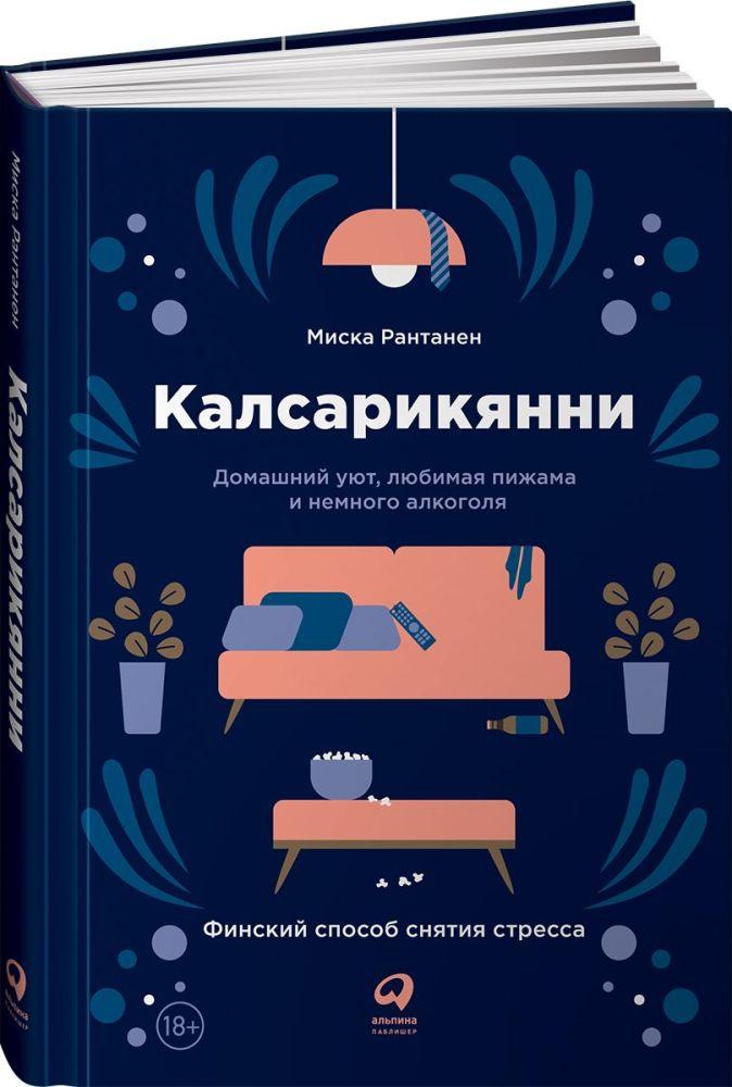 Рантанен М. - Калсарикянни: Финский способ снятия стресса. Шильд: Домашний уют, любимая пижама и немного алкоголя обложка книги