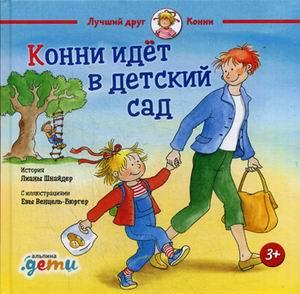 Конни идет в детский сад ( Шнайдер Л.  )