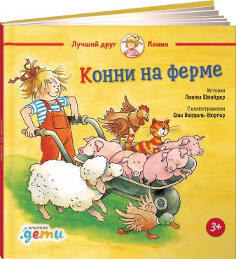 Шнайдер Л. - Конни на ферме обложка книги