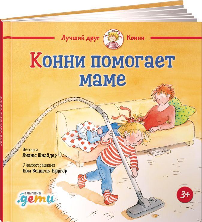 Шнайдер Л. - Конни помогает маме обложка книги