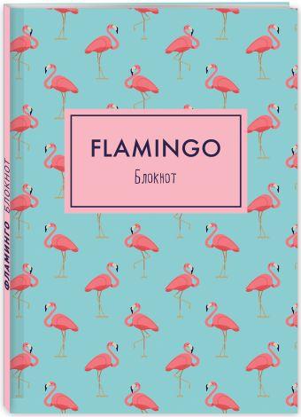 Блокнот. Фламинго (оф.4) (FixPrice)