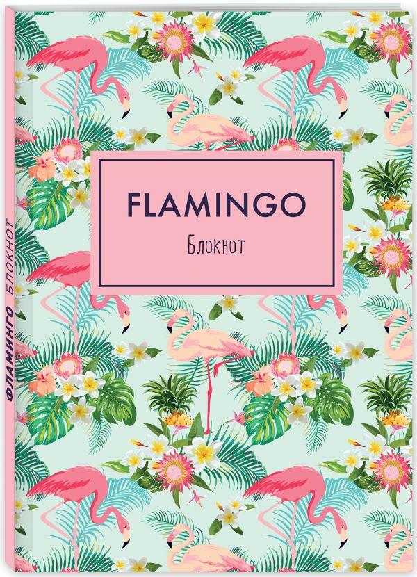 Блокнот. Фламинго (оф.5) (FixPrice)