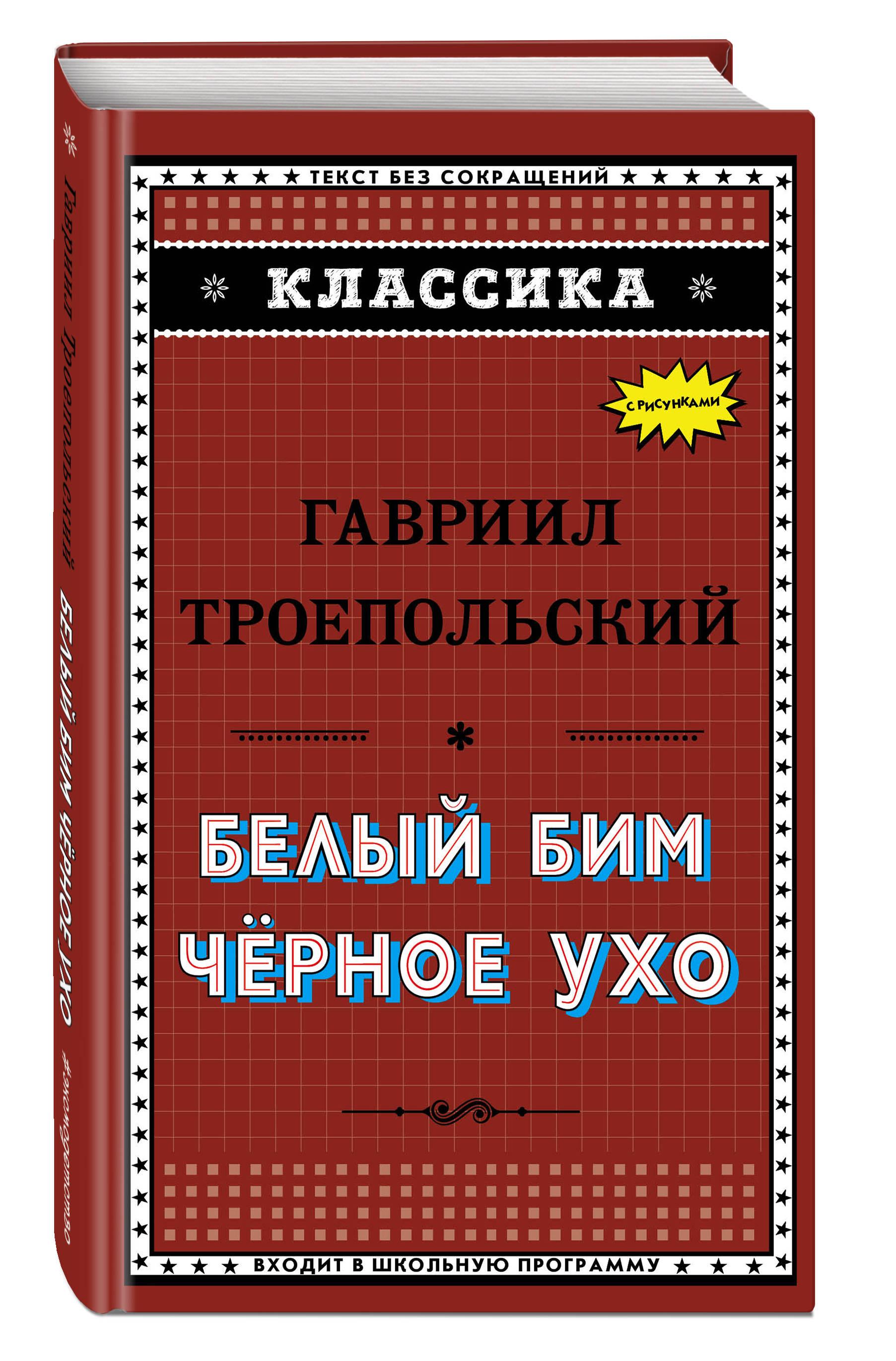 Г. Троепольский Белый Бим Чёрное ухо троепольский г н белый бим черное ухо повести
