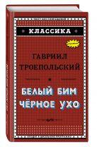 Троепольский Г.Н. - Белый Бим Чёрное ухо' обложка книги