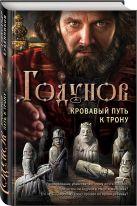 Александр Бубенников - Годунов. Кровавый путь к трону' обложка книги