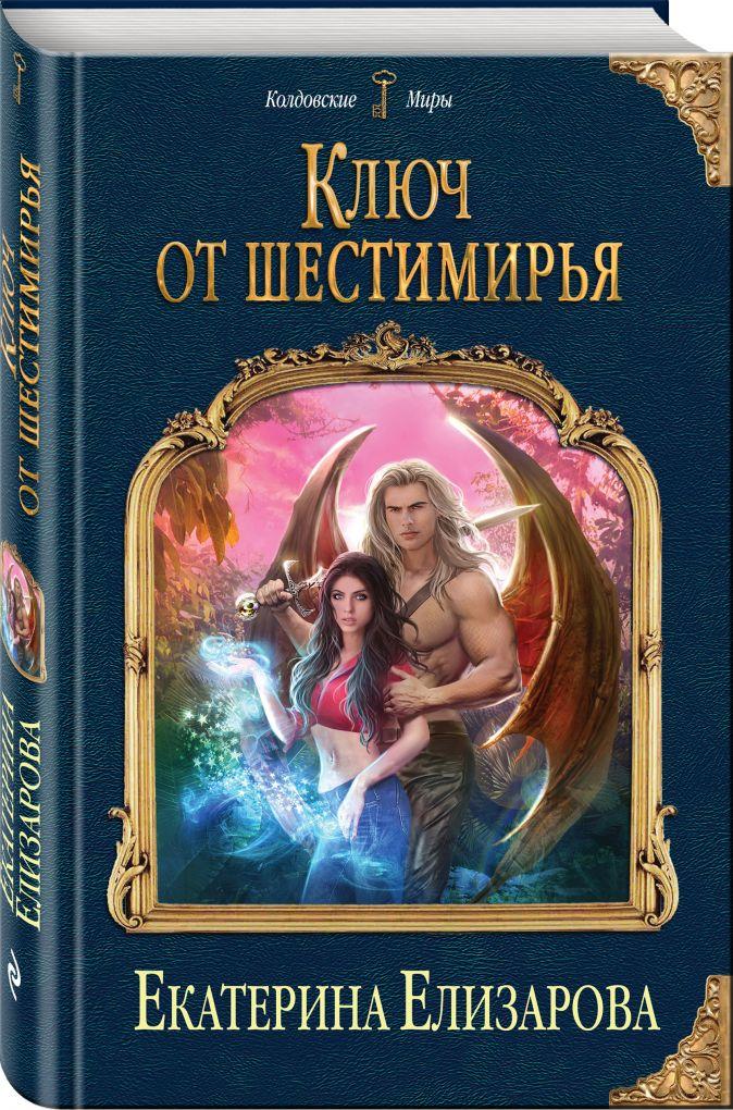 Екатерина Елизарова - Ключ от Шестимирья обложка книги