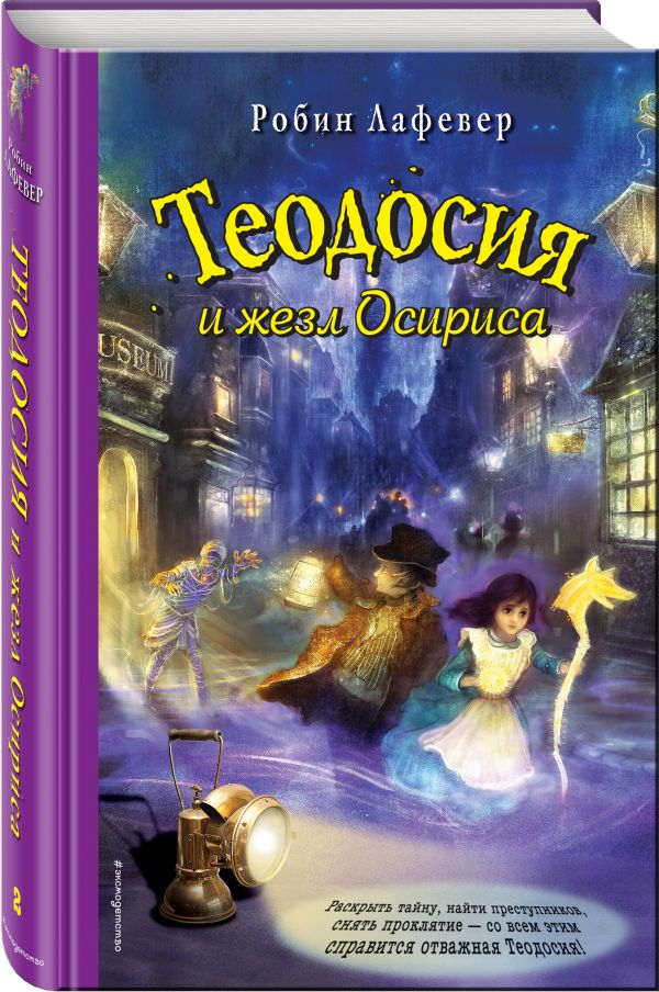 Теодосия и жезл Осириса Лафавер Р.