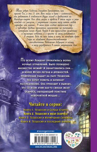 Теодосия и жезл Осириса Робин Лафевер