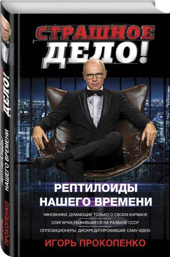 Игорь Прокопенко - Страшное дело. Рептилоиды нашего времени обложка книги