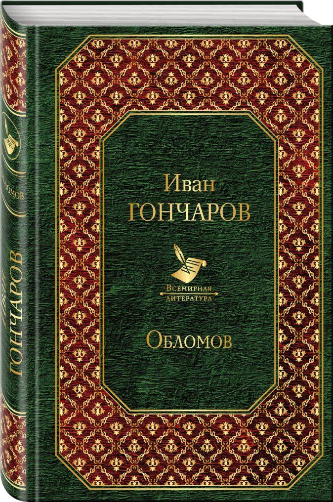 Иван Гончаров - Обломов обложка книги