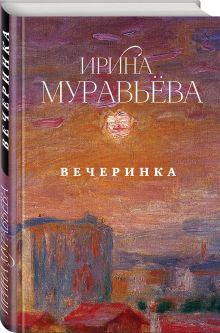 Проза И. Муравьевой