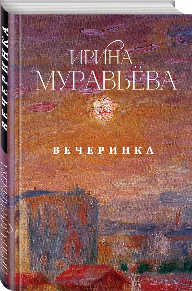 Вечеринка Ирина Муравьева