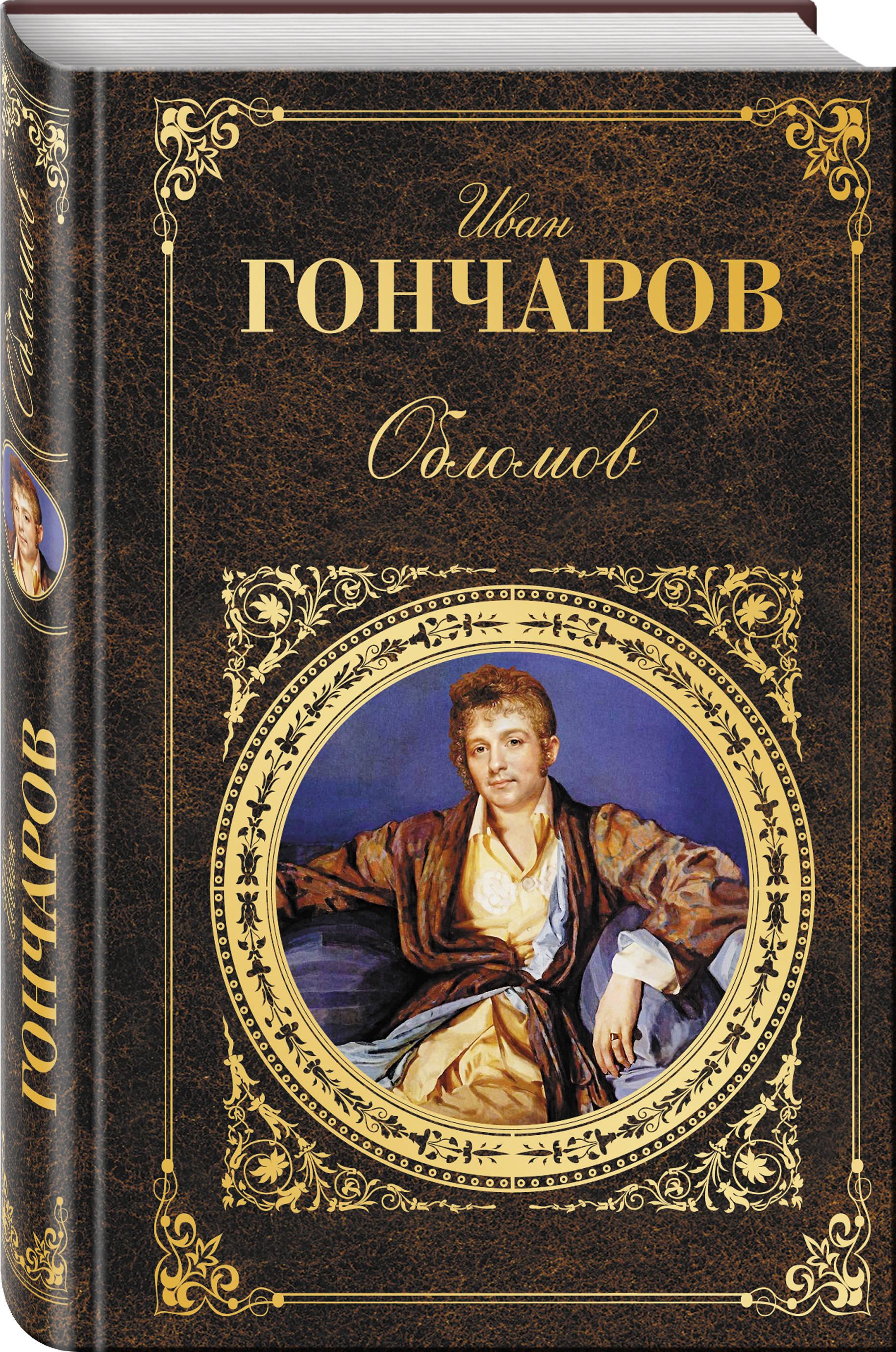 Гончаров И.А. Обломов ISBN: 978-5-04-096897-8