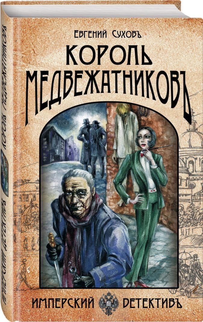 Евгений Сухов - Король медвежатников обложка книги