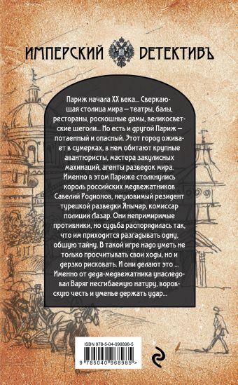 Король медвежатников Евгений Сухов