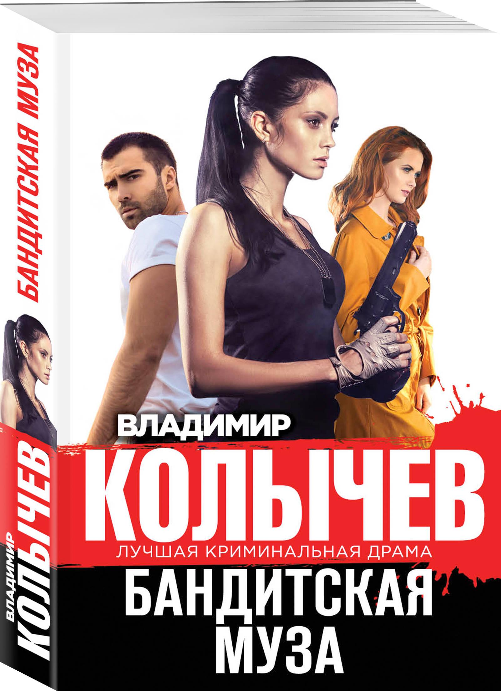 Владимир Колычев Бандитская муза владимир колычев семья в законе