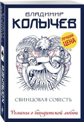 Свинцовая совесть Владимир Колычев