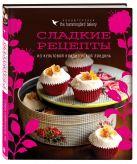 Тарек Малуф - Кондитерская Hummingbird bakery. Сладкие рецепты из культовой кондитерской Лондона ' обложка книги