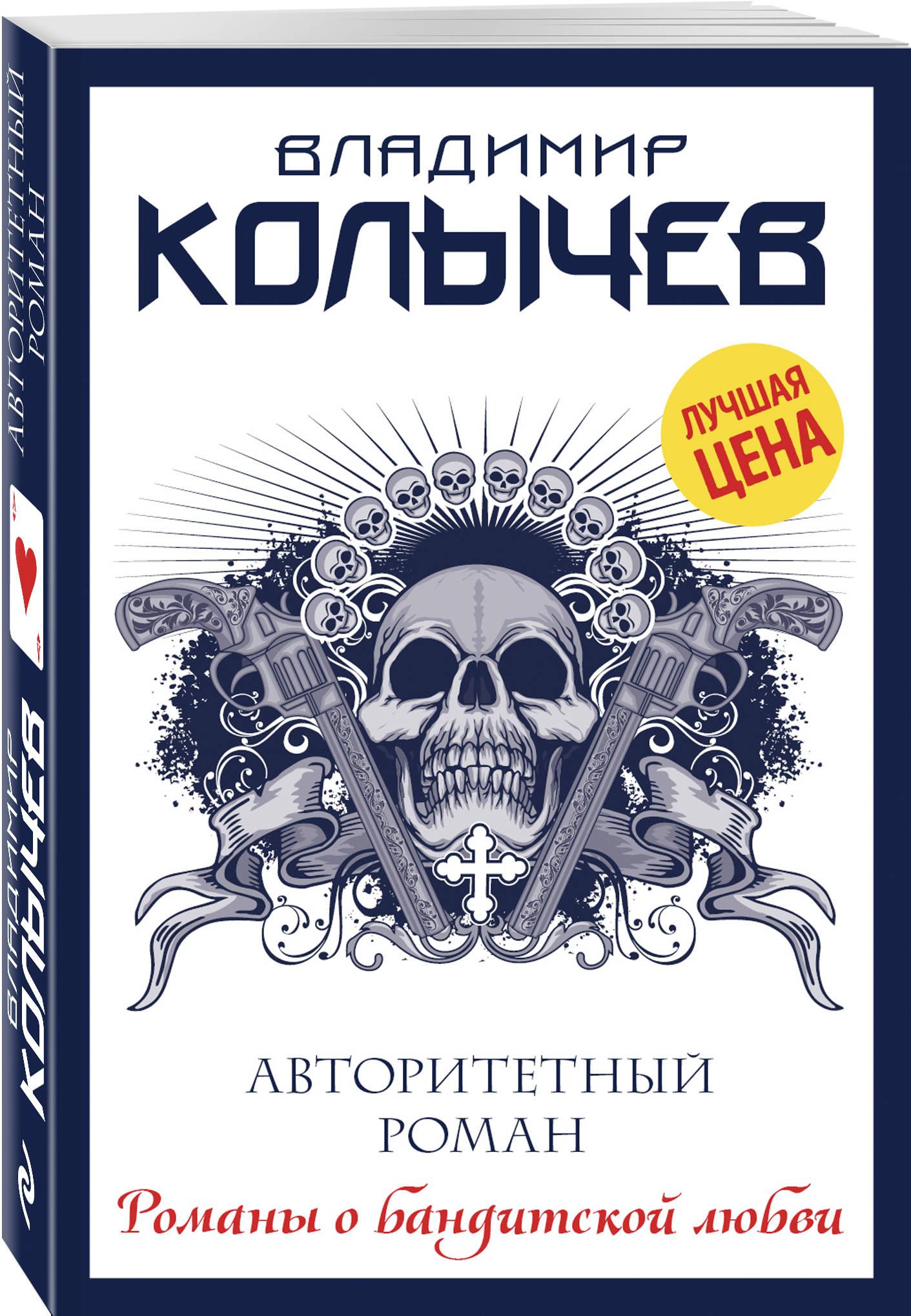 Владимир Колычев Авторитетный роман колычев владимир григорьевич раненый зверь