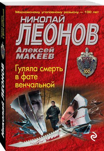 Гуляла смерть в фате венчальной Николай Леонов, Алексей Макеев