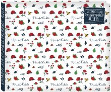 Скетчбук. Великолепная Фрида Кало (твёрдый переплёт, 96 стр., 240х200 мм)