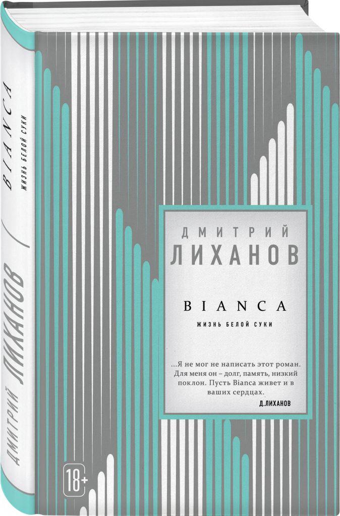 BIANCA Дмитрий Лиханов